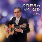 【CD】木村好夫のギター演歌 キング・スーパー・ツイン・シリーズ 2016/木村好夫 キムラ ヨシオ
