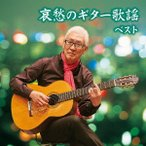 【CD】哀愁のギター歌謡 キング・スーパー・ツイン・シリーズ 2016/斉藤功 サイトウ イサオ