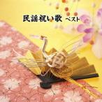 【CD】民謡祝い歌 ベスト/