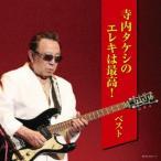 寺内タケシのエレキは最高  CD KICW-6131