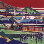 鉄道唱歌 ベスト CD KICW-6234