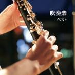 吹奏楽 ベスト CD KICW-6337