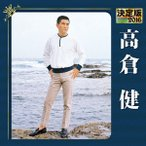 【CD】決定版 2016 高倉健/高倉健 タカクラ ケン