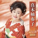 真木柚布子全曲集2018 / 真木柚布子 (CD)