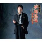 「究極盤 平尾昌晃〜スーパーベスト〜 / 平尾昌晃 (CD)」の画像