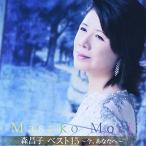 【CD】森昌子ベスト15〜今、あなたへ〜/森昌子 モリ マサコ