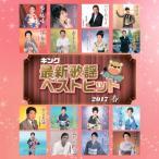 【CD】キング最新歌謡ベストヒット2016秋/オムニバス オムニバス