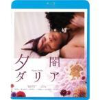 【Blu-ray】【10%OFF】夕闇ダリア(Blu-ray Disc)/吉井怜/柄本祐 ヨシイ レイ/エモト タスク