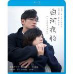 白河夜船(Blu-ray Disc) / 安藤サクラ (Blu-ray)