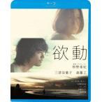 欲動(Blu-ray Disc) / 三津谷葉子/斎藤工 (Blu-ray)