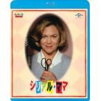 【予約要確認】【Blu-ray】【9%OFF】シリアル・ママ(Blu-ray Disc)/キャスリーン・ターナー キヤスリーン・ターナー