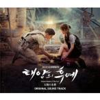 太陽の末裔 オリジナル・サウンドトラック(DVD付) / サントラ (CD)