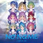 この涙を君に捧ぐ(B)(DVD付) / NO NAME (CD)