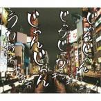 人間ビデオ(GANTZ:O盤)(DVD付) / ドレスコーズ (CD)