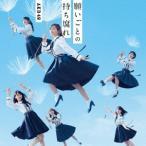 願いごとの持ち腐れ(Type B)(通常盤)(DVD付) / AKB48 (CD)