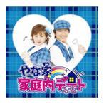 【CD】家庭内デート(DVD付)/やな家 ヤナケ