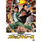 (予約)スキップ・トレース/ジャッキー・チェン ジヤツキー・チエン(DVD)画像