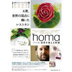 ノーマ、世界を変える料理/ (DVD)