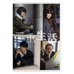二重生活 / 門脇麦 (DVD)