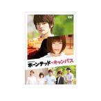 【DVD】【9%OFF】ホーンテッド・キャンパス DVDスタンダードエディション/中山優馬 ナカヤマ ユウマ