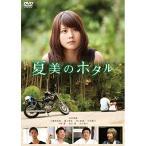夏美のホタル / 有村架純 (DVD)