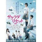 サクラダリセット 前篇 / 野村周平/黒島結菜 (DVD)