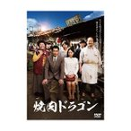 焼肉ドラゴン / 真木よう子 (DVD)