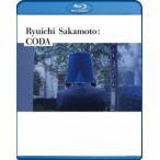 Ryuichi Sakamoto:CODA スタンダードエディション(Blu-ray Disc) / 坂本龍一 (Blu-ray) (予約要確認)