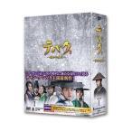 【DVD】【9%OFF】テバク 〜運命の瞬間(とき)〜 DVD-BOX I/チャン・グンソク チヤン・グンソク