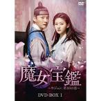 魔女宝鑑〜ホジュン、若き日の恋〜 DVD-BOX I / ユン・シユン (DVD)