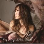 SYMBOLIC BRIDE / 奥井雅美 (CD)