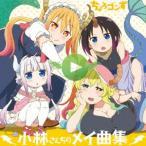 TVアニメ『小林さんちのメイドラゴン』キャラクターソングミニアルバム「小林さんちのメイ曲集」 / ちょろゴンず (CD)