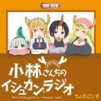 TVアニメ『小林さんちのメイドラゴン』ラジオCD 「小林さんちのイシュカン・ラジオ」 / ちょろゴンず (CD)