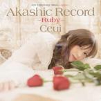 10th Anniversary Album-Anime-「アカシックレコード〜ルビー〜」 / Ceui (CD)