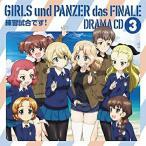 アニメ『ガールズ&パンツァー 最終章』ドラマCD3 /  (CD)