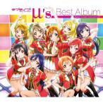 【CD】ラブライブ! μ's ベストアルバム(Blu-ray Disc付)/μ's ミユーズ(ラブライブ)