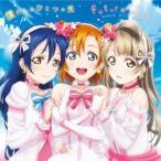劇場版『ラブライブ!The School Idol Movie』挿入歌 「僕たちはひとつの光/Future style」... (CD)