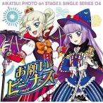 【CD】スマホアプリ「アイカツ!フォトonステージ!!」シングルシリーズ04「お願いビーナス」/STAR☆ANIS/AIKATSU☆STARS...