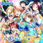 【CD】TVアニメ『ラブライブ!サンシャイン!!』OP主題歌「青空Jumping Heart」/Aqours アクア(AQOURS)
