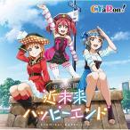 『ラブライブ!サンシャイン!!』ユニットCDシリーズ第2弾(1)「近未来ハッピーエンド」 / CYaRon! (CD)