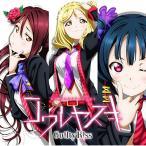 『ラブライブ!サンシャイン!!』ユニットCDシリーズ第2弾(3)「コワレヤスキ」 / Guilty Kiss (CD)