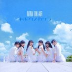 【CD】映画『きみの声をとどけたい』ED主題歌「キボウノカケラ」/NOW ON AIR ナウ・オン・エアー