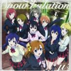 【CD】Snow halation(DVD付)/μ's ミユーズ(ラブライブ)