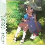 TVアニメ 日常 麻衣ペース / 富樫美鈴(水上麻衣) (CD)