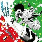 【CD】クリスマス?なにそれ?美味しいの?(DVD付)/ヒャダイン ヒヤダイン