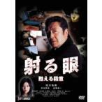 【DVD】【9%OFF】射る眼 完全版/松方弘樹 マツカタ ヒロキ