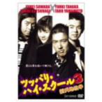 【DVD】【9%OFF】ツッパリ・ハイ・スクール3 新天地抗争/沢田優兵 サワダ ユウヘイ