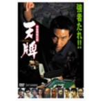 麻雀飛龍伝説 天牌1 / 山下徹大 (DVD)