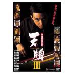 麻雀飛龍伝説 天牌3 / 山下徹大 (DVD)