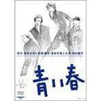 【DVD】【10%OFF】青い春/松田龍平 マツダ リユウヘイ
